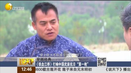 """穿越经典:《铁血江桥》打响中国武装抗日""""第一枪"""" 说天下 150817"""