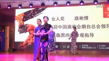 """中国旗袍会烟台总会""""女人花旗袍情""""黑尚莓品酒会"""