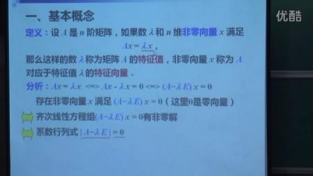 5-3方阵的特征值与特征向量(48学时)