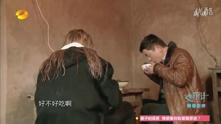 《变形计2015》韩安冉嫌弃饭菜倒掉喂猪 01 28