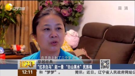 """穿越经典:""""红衣白马""""赵一曼  """"白山黑水""""民族魂 说天下 150818"""