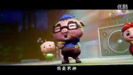 猪猪侠之终极决战