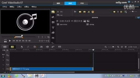 会声会影使用教程36.音频的选项面板