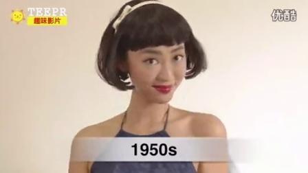 1分鐘看100年台灣化妝演進史100年