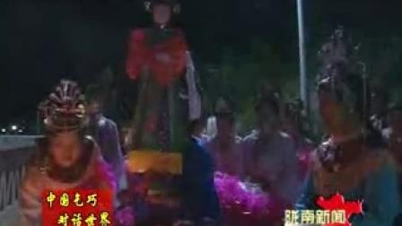 8-17陇南新闻:西和礼县民间乞巧活动丰富多彩
