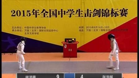 北京市第四中学VS西安高级中学  2015年全国中学生击剑锦标赛(女花高中组)个人赛决赛
