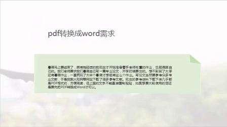 pdf图片转换成文字