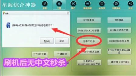 星海手机维修论坛软件介绍