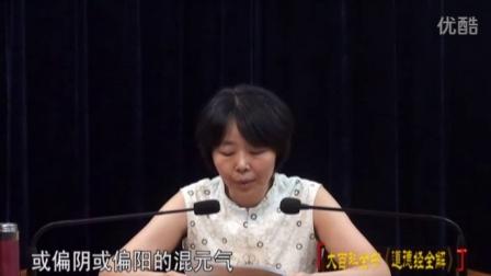道德经全解 刘战魁著 杨明讲解 第17讲01-3