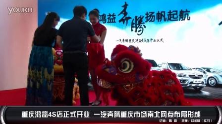 重庆鸿益4S店开业 一汽奔腾重庆市场南北网店布局形成-睛彩车市报道