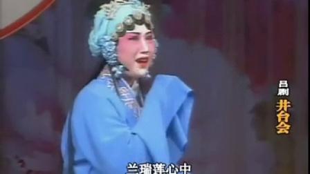 吕剧《井台会》李肖雯
