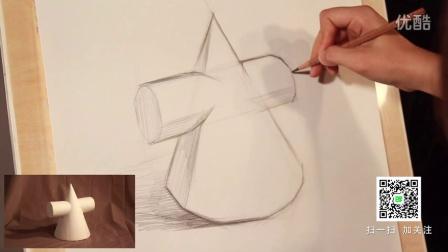 素描基础课程几何结构圆锥贯穿体画法【我是美术生】
