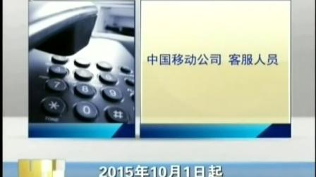 10月1日起移动充值卡电话服务将停用 可通过短信等充值 150820 新闻空间站