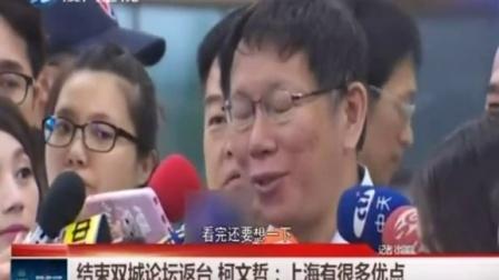 结束双城论坛返台 柯文哲:上海有很多优点 150820 两岸新新闻