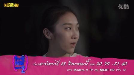 泰剧《为爱所困2》中字预告@天府泰剧