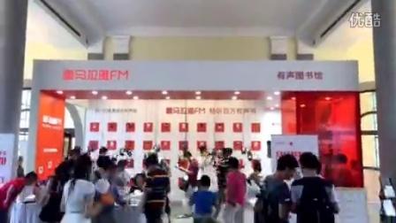 喜马拉雅FM在上海书展 没有一本书的有声图书馆是什么鬼?