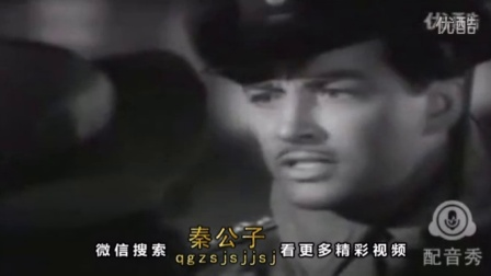 秦公子的搞笑配音:渭南杰克陕普合集