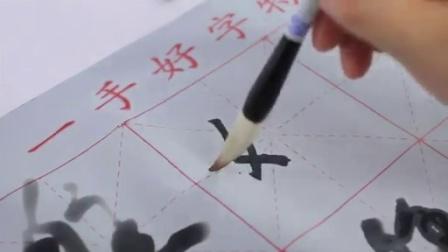 钢笔字帖 钢笔行书书法欣赏 钢笔字速成字帖
