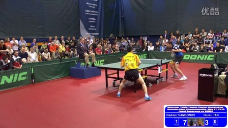 萨姆索诺夫vs谭瑞午末期1of3局俄罗斯乒乓球超级联赛