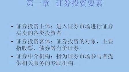 证券投资分析 29讲 上海交大