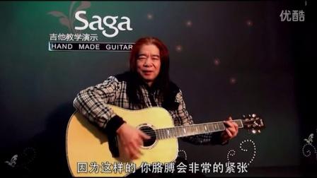 张利大师吉他教学 第六课 基本和弦及扫弦 by saga