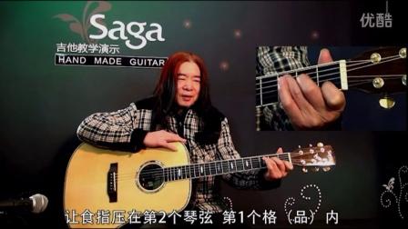 张利大师吉他教学 第七课 和弦转换 by saga