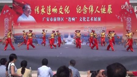 广安代市镇连响表演《海棠花》获一等奖