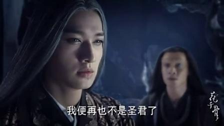 花千骨 第49集 TV版(新)预告片