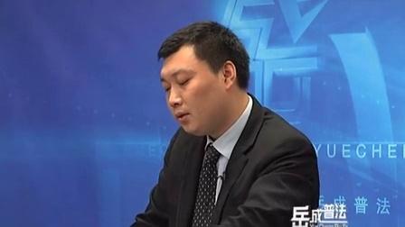 岳成普法 第150期《劳动关系项下的法律风险与防范》主讲:汤洪宇律师(上)