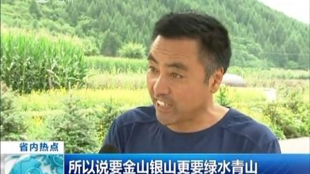 通化县:改善人民环境 建设美丽乡村 新闻早报 150824