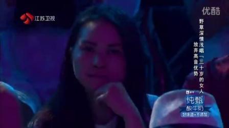 蒙面歌王(音乐纯享版) 野草《三十岁的女人》
