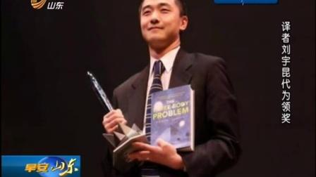 美国 中国小说《三体》获科幻最高荣誉雨果奖 早安山东 150824