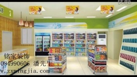 便利店连锁店装修设计,超市专卖加盟店装潢装饰设计-长沙铭