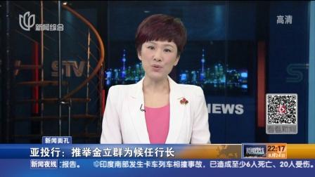 亚投行:推举金立群为候任行长 新闻夜线 150824