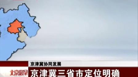 京津冀协同发展:路线明晰  打造世界级城市群 您早 150825