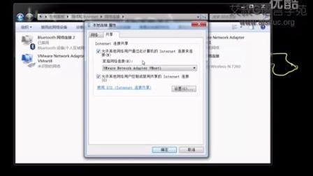 08-Vmware Host-only上网(C语言入门-零基础Linux C程序设计)