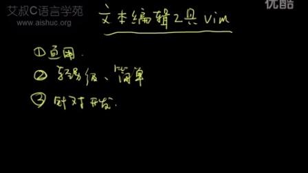 19-Linux命令-Vi Vim基础使用(C语言入门-零基础Linux C程序)