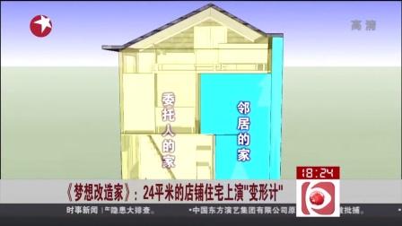 """《梦想改造家》:24平米的店铺住宅上演""""变形计"""" 东方新闻 150825"""