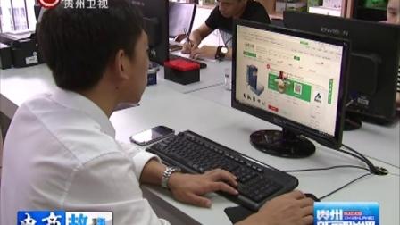 黔茶商城:当贵州茶遇上电子商务 贵州新闻联播 150825