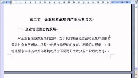 企业战略管理 24讲 浙江大学