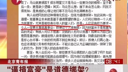 """北京青年报 """"逼捐富豪""""是道德绑架? 看东方 150817_高清"""