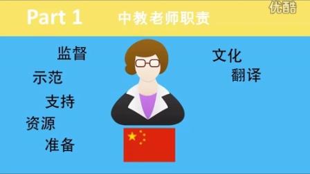 中教老师职责和教务工作