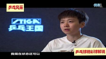 采访2015世乒赛 乒乓球新秀巨人杀手木子