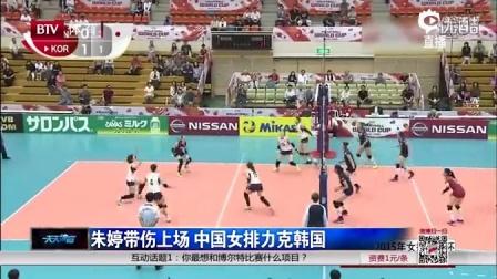 2015女排世界杯 中国vs韩国(3:1)