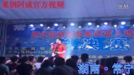 曾春年 在湖南·常宁演出现场第一部分 莱钢阿成官方视频