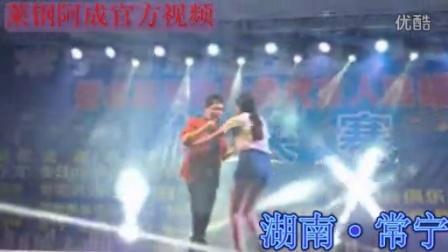 曾春年 湖南·常宁演出现场演出现场第二部分  莱钢阿成官方视频