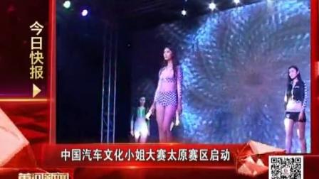 中国汽车文化小姐大赛山西赛区正式启动