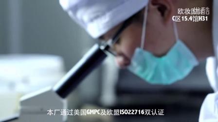 欧妆化妆品厂OEM贴牌加工宣传片