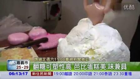 【依林在线】蔡依林加持 翻糖蛋糕暴紅