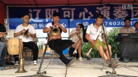 辽阳可心:《坐堂阵容》在辽阳市沙岭镇韩台村《组团演出实况》